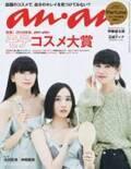 Perfumeのみなさんのanan表紙撮影秘話!『モテコスメ大賞』特集anan2168号