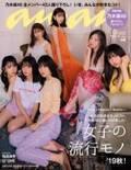 乃木坂46のみなさんのanan表紙撮影秘話!『女子の流行モノ'19秋』特集anan2169号