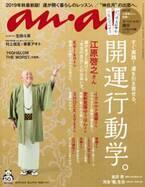 江原啓之さんのanan表紙撮影秘話!『開運行動学』特集anan2170号