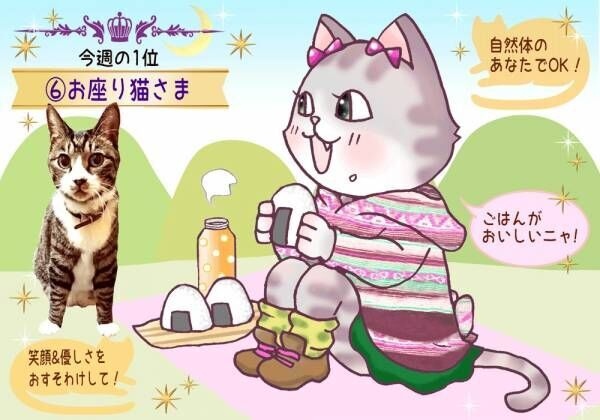 【猫さま占い】本命と出会える猫さまは? 10月21日~10月27日運勢ランキング