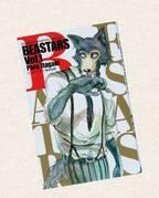 実は少女マンガ? 『BEASTARS』がアニメ化、Netflixで世界190か国へ!