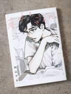 男子高校生の日常がクセになる! 漫画『夢中さ、きみに。』の魅力