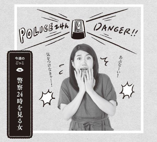 """横澤夏子の""""いい女""""論 「警察24時」をすすめる理由とは?"""