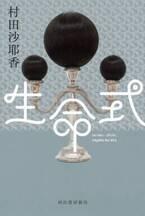 死人の肉体を調理して食す…村田沙耶香の衝撃的な短編集『生命式』