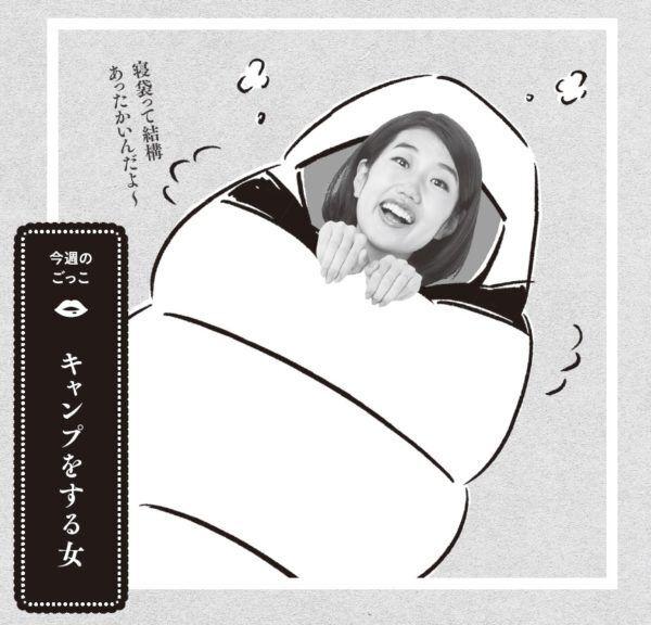 """えっ、""""いい女""""はキャンプをする? 横澤夏子「人として強さが備わる」"""
