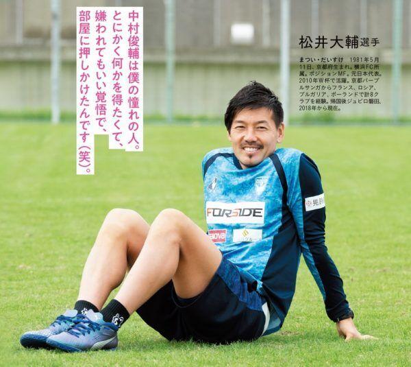 中村俊輔「松井大輔はかわいい系なんだよ(笑)」 二人が培った絆