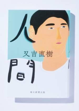 又吉直樹の新刊は『火花』の続編? 青春後のリアルな感情描く『人間』