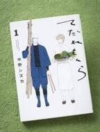 イケメンを描くのは「すごくつらい」? 板前と庭師のBL恋愛マンガ