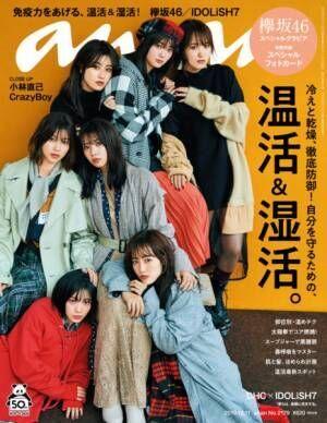 欅坂46のみなさんの表紙撮影を紹介!『温活&湿活。』特集anan2179号