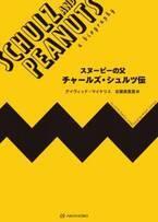 """『ピーナッツ』生誕70年! 限定グッズ多数の""""スヌーピー""""展"""