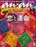 2020年前半占いの表紙制作の様子を紹介!『2020年前半 恋と運命』特集anan2181号