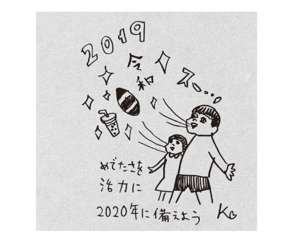 日本の先行きは明るい? 暗い? 堀潤の2019年総決算!