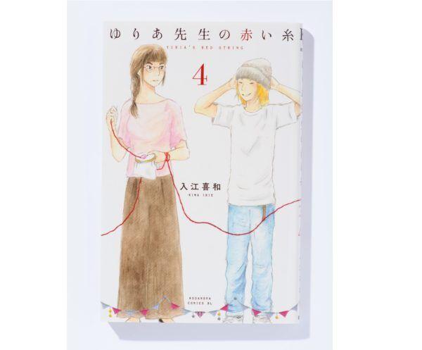 """50歳の""""男前""""ヒロインが恋に…!? 『ゆりあ先生の赤い糸』最新刊"""
