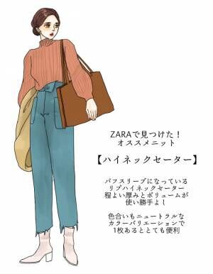 【ZARA高見えニット】4000円台以下のニットで叶う「ZARA大人コーデ」