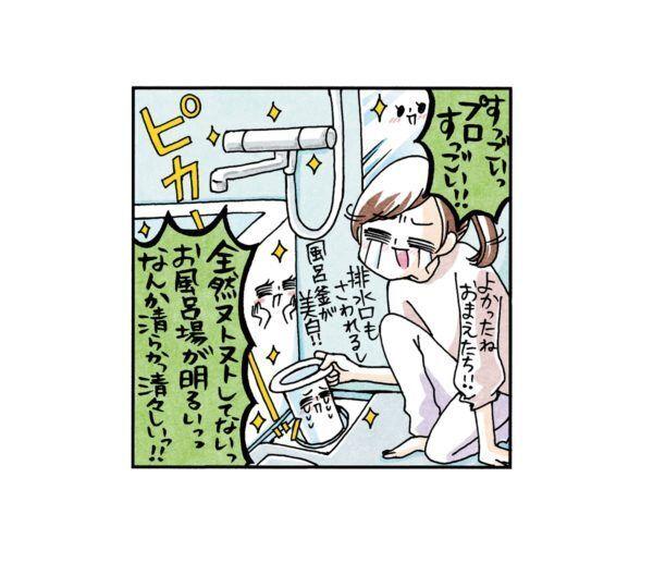 """洗濯、掃除も""""ライフハック""""で…家事ストレスの減らし方とは?"""