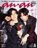 山田涼介さん、中島裕翔さんの表紙撮影の様子を紹介!『チョコレートの誘惑。』特集anan2184号