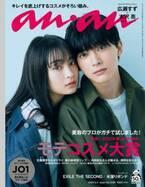 広瀬すずさん、吉沢亮さんの表紙撮影の様子を紹介!『モテコスメ大賞』特集anan2190号