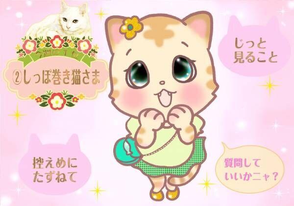 【猫さま占い】超愛される猫さまは? 3月2日~8日運勢ランキング