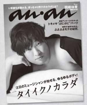 岡崎体育が『anan』表紙に挑戦! 「タイイクノカラダ」を大胆披露