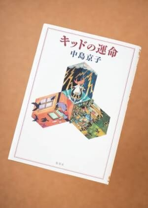 孤立死、引きこもりに男性の妊娠?! 中島京子の新作『キッドの運命』