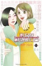 """いまこそ読みたい! ドラマになった""""オトコとオンナ""""の人気原作マンガ5選"""