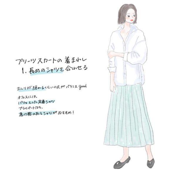 プリーツスカートを今年らしく!…脱マンネリ「大人着回しコーデ」3選