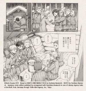 生理中は…独ソ戦の女性兵士の様子を描くノンフィクション漫画