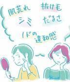 【診断リスト】20~40代の日本人女性約9割が鉄不足…特徴的な症状とは?
