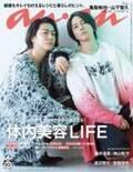 亀梨和也さんと山下智久さんの表紙撮影の様子を紹介!『体内美容LIFE』anan2198号