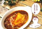 自炊のネタ切れに!…レトルトカレー絶品アレンジ「簡単お昼ごはん」 #127