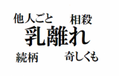 うっかり読み5選!「乳離れ」は【ちちばなれ】と読みません! 正解は?