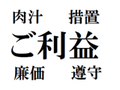 読み間違え5選!「ご利益」は【ごりえき】と読みません! 正解は?