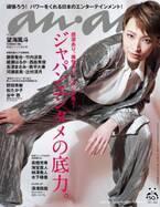 望海風斗さんの表紙撮影の様子を紹介! 『ジャパンエンタメの底力。』anan2201号