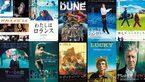 コロナ不況のミニシアターを応援 アップリンクの映画が60本以上見放題!