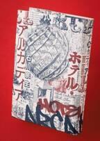 奇想天外なストーリーに隠された裏テーマは…石川宗生の『ホテル・アルカディア』