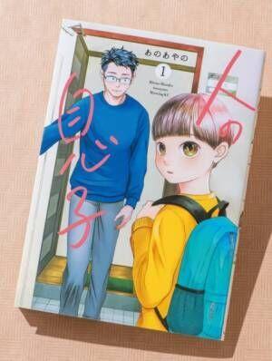 「独身男性」は門前払い? 日本の里親制度を題材にしたコミック『人の息子』