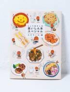 読むと「お腹がすく」と話題! 作って食べて旅をするコミックエッセイ