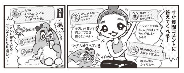 """「運動経験ほぼゼロ」の初心者がオンラインサロンで""""宅トレ"""" 結果は?"""
