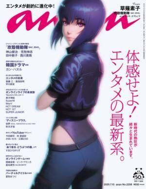 『攻殻機動隊 SAC_2045』草薙素子の表紙制作を紹介! 「エンタメの最新系。」anan2208号
