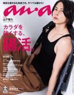 山下智久さんanan『腸活。』特集の表紙撮影の様子を紹介! anan2209号