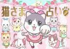 【猫さま占い】最強運を手にする猫さまは? 8月3日~8月9日運勢ランキング