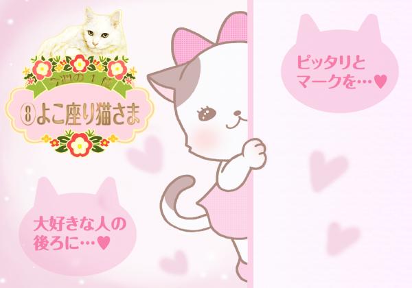 【猫さま占い】最強運ゲットの猫さまは? 8月10日~8月16日運勢ランキング