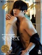 山田涼介さんの表紙撮影の様子を紹介! anan2212号「愛とSEX」