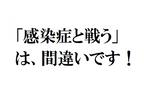 恥!「感染症と戦う」は間違い? 使うのに迷う漢字3選