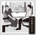横澤夏子、ネイリストの行動に「侍のような頼もしさを感じました」