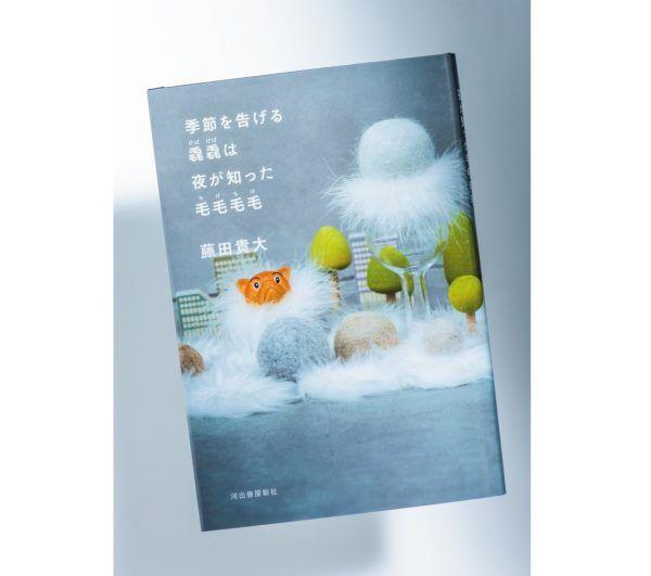 落下するコアラ、ワニの洗髪屋…劇作家・藤田貴大が描く初の小説とは