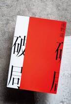 遠野遥、デビュー2作めで芥川賞 女2人男1人の三角関係で驚愕のラスト!