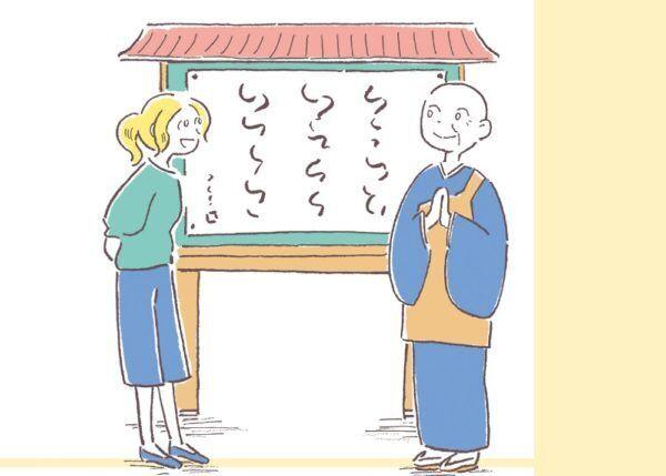 """「衆生は不安よな。阿弥陀動きます。」 """"お寺の掲示板""""がいまアツい!?"""