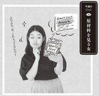 横澤夏子「子どものミルクを買うときに…」最近気にしていること