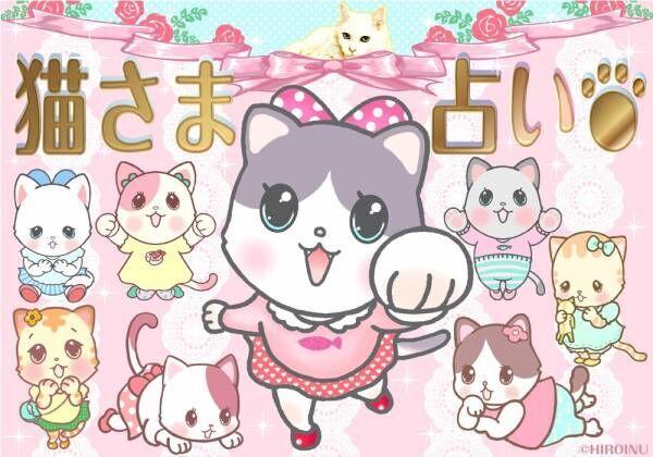 【猫さま占い】最強運を手にする猫さまは? 10月12日~10月18日運勢ランキング